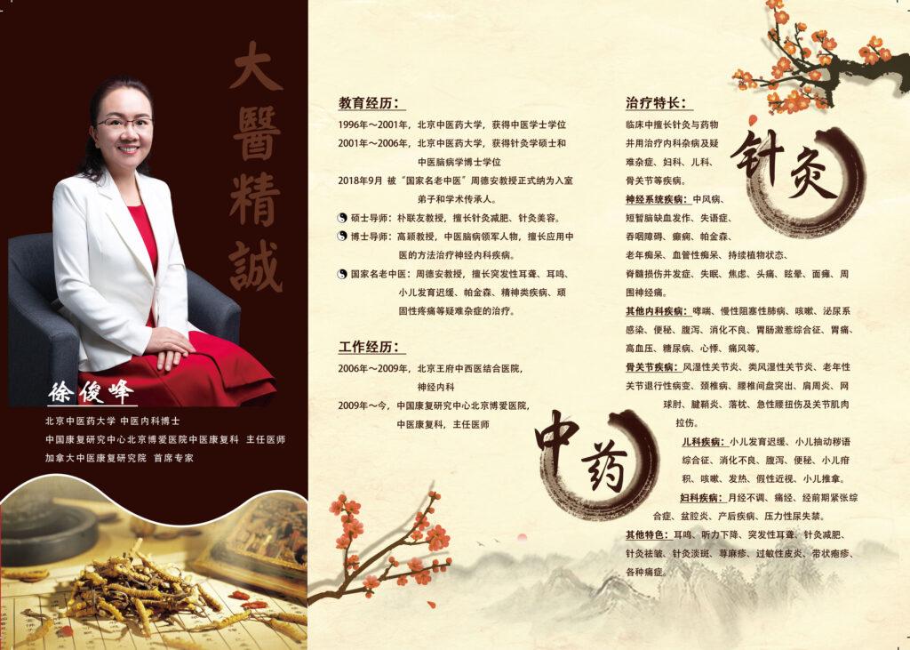 Dr.Xu