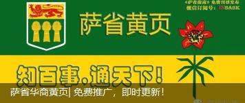 萨省华商黄页| 免费推广,即时更新!