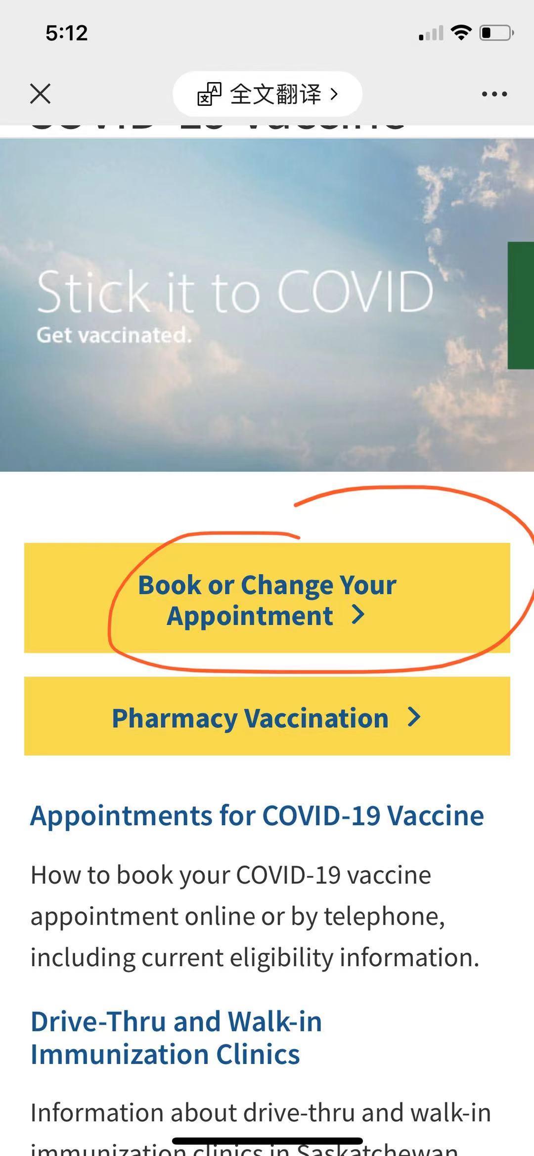 关于最近打疫苗的问题翻译与汇总