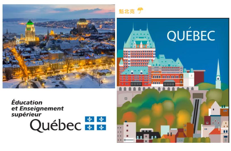 快来魁北克,所有未成年人都可以在这里享受高质量的免费教育!